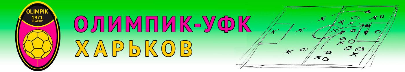 ОЛИМПИК-УФК
